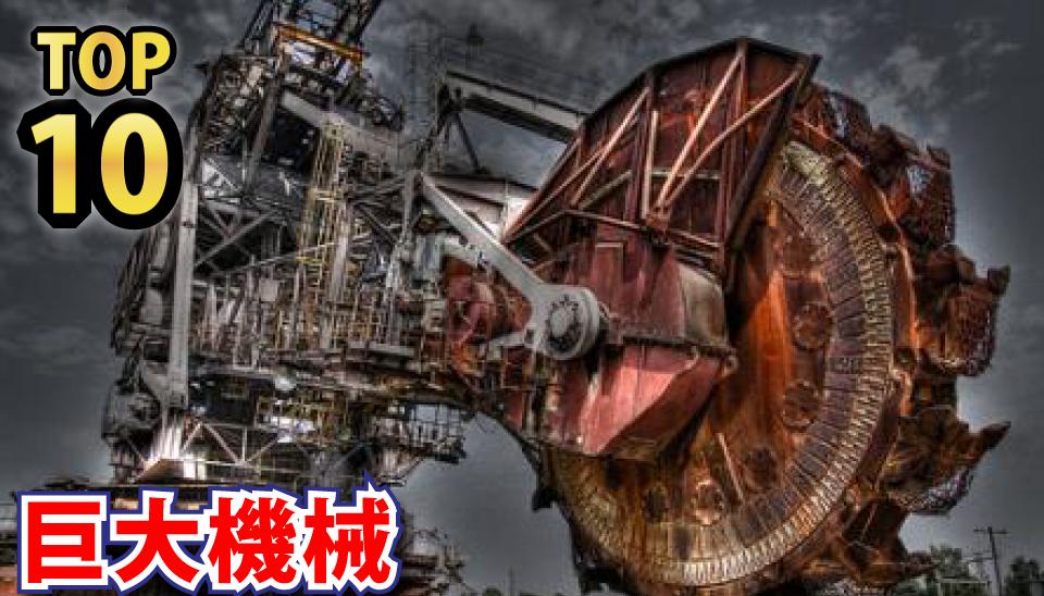 人類によって作られた 超巨大な機械TOP5